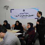 سمینار آموزشی یک روزه «تحول سازمان در ۹۰ روز» برگزار شد