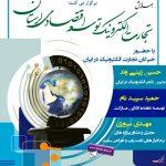 همایش «تجارت الکترونیک، رونق اقتصادی لرستان»