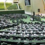 پایان ماراتن کسب و کار در مجلس