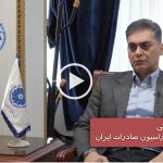 موانع توسعه صادرات و پیشنهادات برای تسهیل صادرات