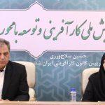 حسین سلاحورزی رییس کانون کارآفرینی ایران شد