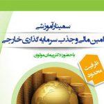 سمینار آموزشی تامین مالی و جذب سرمایهگذاری برگزار میشود