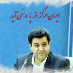 """"""" ایران هرگز از پا درنمی آید """""""