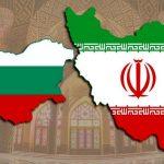 فراخوان شرکت در نشست کمیته مشترک بازرگانی ایران – بلغارستان