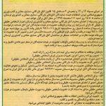 آگهی برگزاری انتخابات هیئت نمایندگان اتاق بازرگانی لرستان