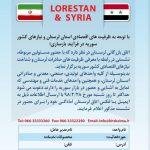 فراخوان شرکت در نشست بررسی همکاری های استان لرستان و سوریه