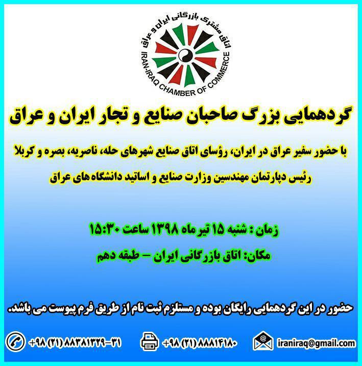 فراخوان گردهمایی بزرگ صاحبان صنایع و تجار ایران و عراق