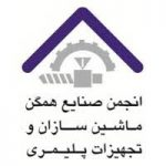 آگهی فراخوان ثبت نام عضویت در مجمع موسسین انجمن ماشین سازان و تجهیزات پلیمری ایران