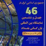 نمایشگاه بین المللی بازرگانی عراق