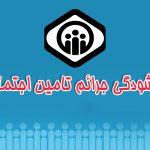 بخشودگی جرائم بیمه تامین اجتماعی واحدهای تولیدی