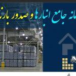 وضعیت ثبت انبارها در سامانه جامع انبارها با توجه به حوزه مربوطه