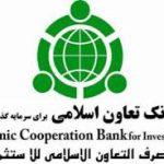 صدور ضمانت نامه بانکی بانک تعاون اسلامی