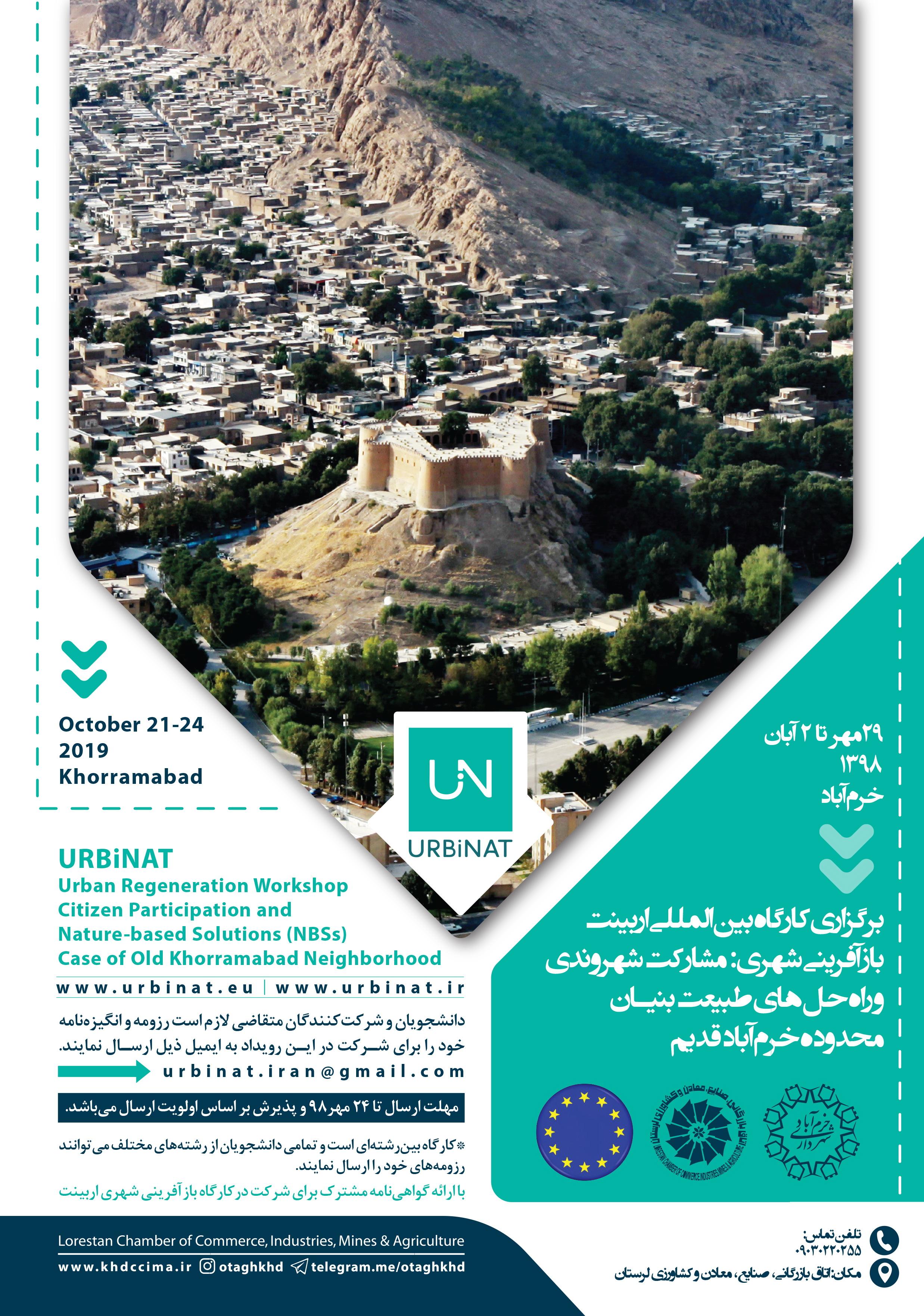 اتاق لرستان با همکاری اتحادیه اروپا برگزار می نماید / رویداد بین المللی اربینت (URBiNAT) بازآفرینی شهری