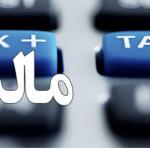 دستورالعمل دریافت چهار درصد مالیات علی الحساب از واردکنندگان کالا