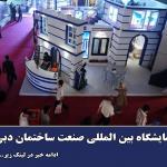 اعزام هیات به نمایشگاه صنعت ساختمان دبی