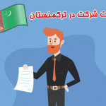 فهرست مدارک لازم جهت ثبت شعب شرکت های خارجی در ترکمنستان