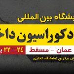هفتمین نمایشگاه بین المللی تخصصی دکوراسیون و ساختمان عمان