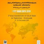 برپایی پنجمین نمایشگاه اختصاصی جمهوری اسلامی ایران در تاجیکستان