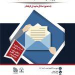 ثبت نام دوره های آموزشی اتاق بازرگانی لرستان