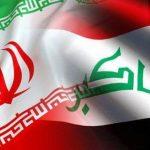 مجامع اتاق مشترک بازرگانی ایران- عراق برگزار می شود