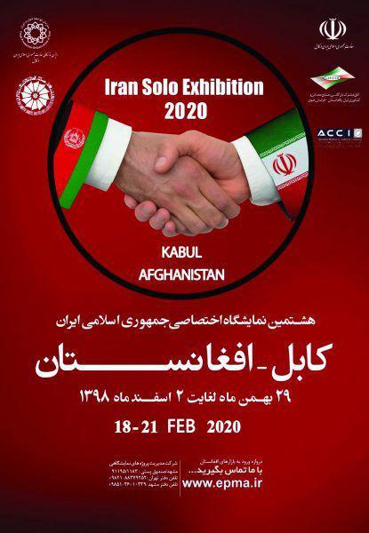 هشتمین نمایشگاه اختصاصی جمهوری اسلامی ایران در افغانستان – کابل