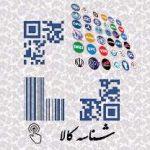 دستورالعمل اجرایی ثبت شناسنامه، اخذ و نصب شناسه ی کالا برای گروه کالایی منسوجات و پوشاک