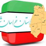 همایش فرصت های سرمایه گذاری استان خراسان شمالی