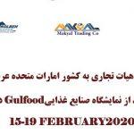 اعزام هیات تجاری همزمان با برگزاری نمایشگاه صنایع غذایی گلفود دبی ( Gulfood )