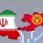 فراخوان اعلام آمادگی تجار علاقمند به همکاری با قرقیزستان