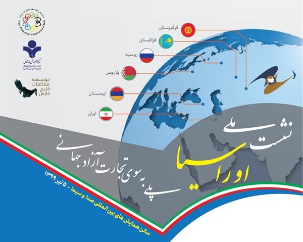 اولین نشست ملی اورآسیا پلی به سوی تجارت جهانی