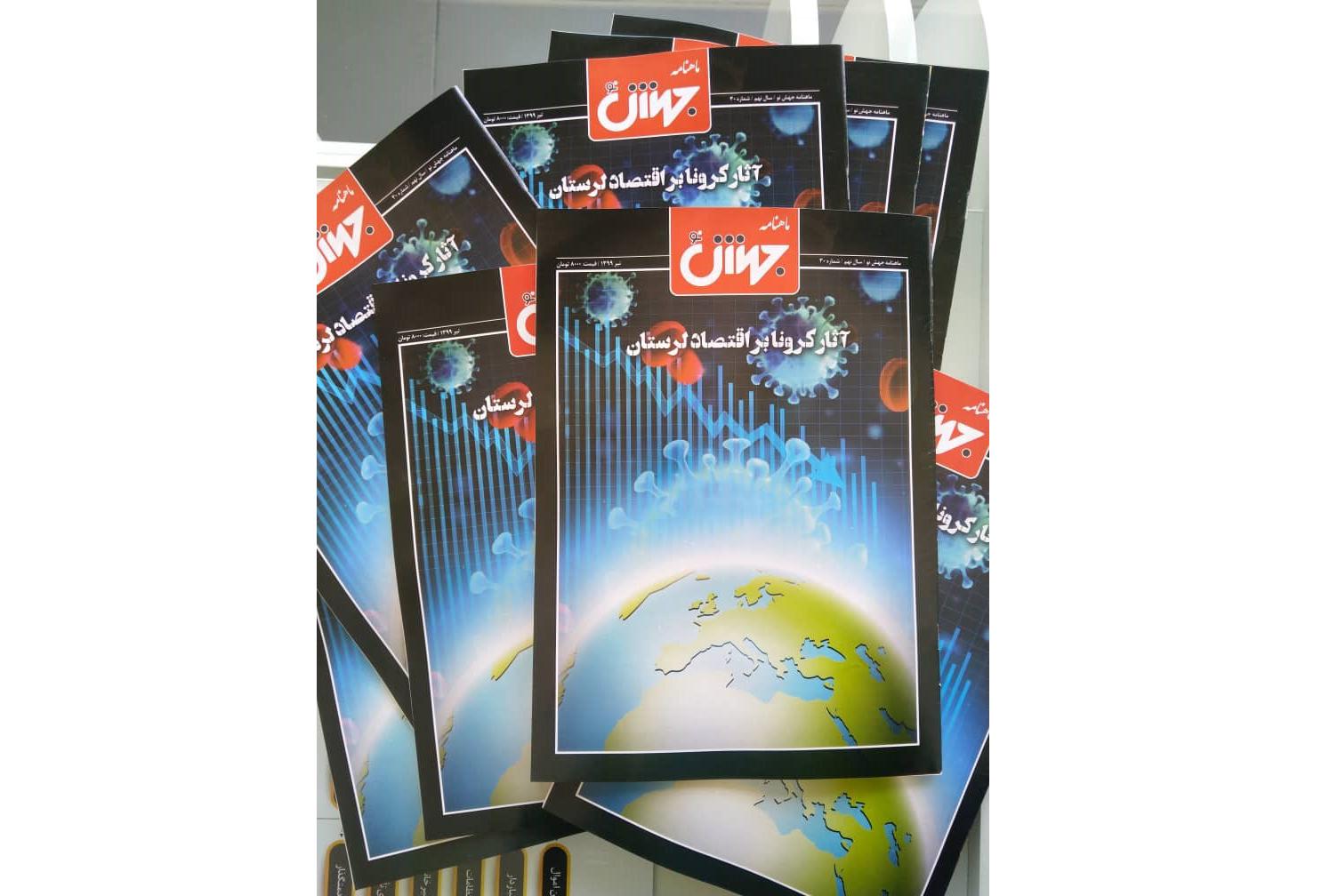 """شماره جدید مجله """"جهش نو"""" اتاق بازرگانی لرستان منتشر شد / آثار کرونا بر اقتصاد لرستان"""