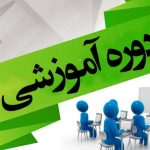 دوره های آموزشی اتاق بازرگانی بینالمللی با موضوعاتی در حوزه داوری