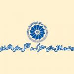 راه اندازی سامانه عضویت در اتاق های مشترک و تشکل های اقتصادی ایران