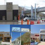 واگذاری مسئولیت امور پایانه های مرزی کشور به وزارت راه و شهرسازی (سازمان راهداری و حمل و نقل جاده ای)