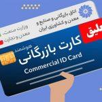 دستورالعمل و شرایط رفع تعلیق کارت های بازرگانی
