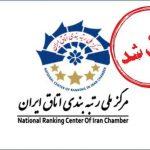 اطلاعیه اتاق ایران درباره انحلال مرکز ملی رتبهبندی و ابطال و لغو مجوزهای آن