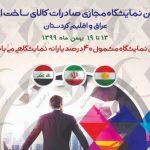 نمایشگاه مجازی صادرات کالای ساخت ایران به عراق