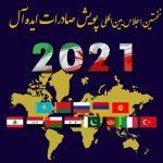 نخستین اجلاس بین المللی پویش صادرات ایده آل/بهمن ۹۹