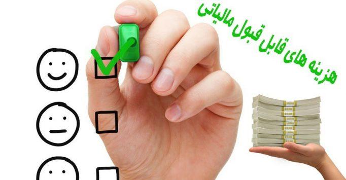 کمک به احداث مساجد، مصلاها ومدارس علمیه به عنوان هزینه قابل قبول مالیاتی