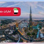 معرفی امارات متحده عربی، روابط اقتصادی و ظرفیت های همکاری با جمهوری اسلامی ایران