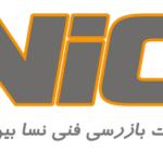 تایید همکاری با شرکت بازرسی نسا بین المللی (NIC) جهت صدور گواهی انطباق کالا با استاندارد کشور عراق
