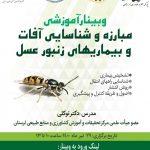 دوره آموزشی مجازی مبارزه و شناسایی آفات و بیماریهای زنبور عسل