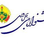 فراخوان ثبت نام در اولین مسابقه بهره وری استان لرستان