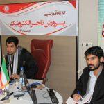گزارش تصویری برگزاری کارگاه آموزش تاجر الکترونیک