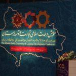 «همایش وحدت اسلامی، تجارت و توسعه لرستان» در خرمآباد برگزار شد