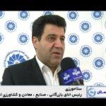 همایش تجلیل از صادرکنندگان نمونه استان لرستان