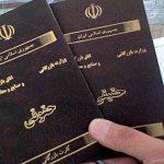 اطلاعیه سوء استفاده از کارتهای بازرگانی و عضویت