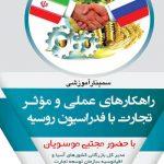 """سمینار آموزشی """"راهکارهای عملی و مؤثر تجارت با فدراسیون روسیه"""""""