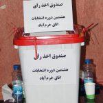 گزارش تصویری هشتمین دوره انتخابات اتاق بازرگانی، صنایع، معادن و کشاورزی خرمآباد