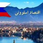 گزارش همایش آینده صنعت اسلوونی